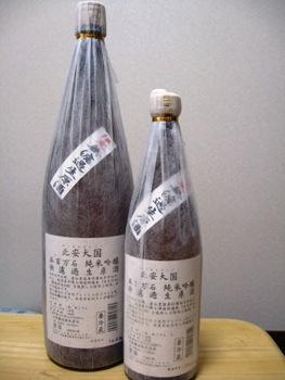 北安醸造様のお酒