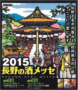 2015messe-thumb-430x500