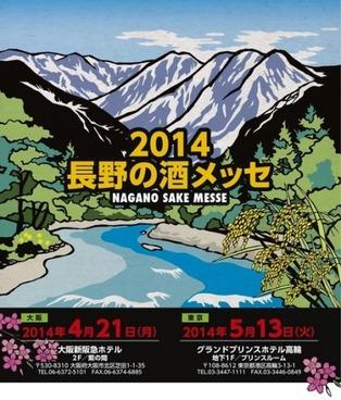 2014長野の酒メッセ画像-thumb-840x983-thumb-480x561-1