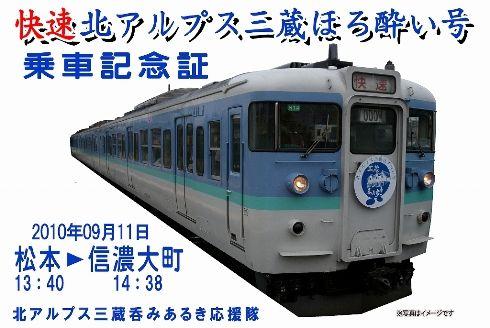 大町三蔵記念乗車証2