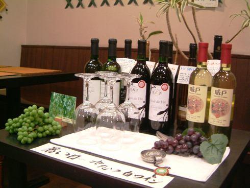 県内産ワイン
