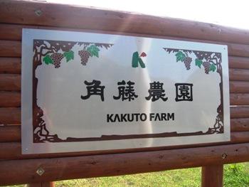角藤農園様