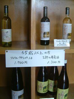 地元のワイン