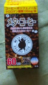 メタコヒー