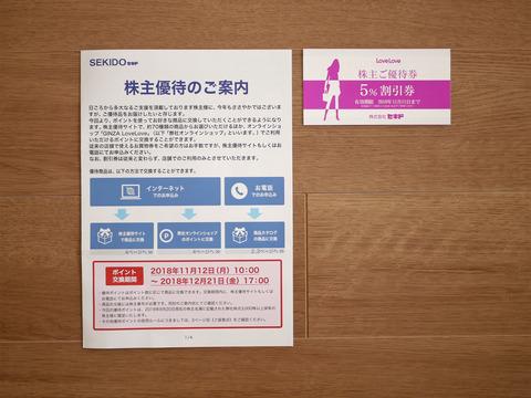 sekido1