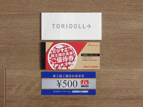 tori5