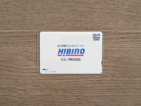 hibino1