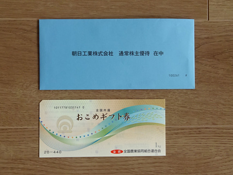 asahikogyo