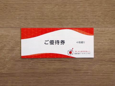 gokurakuyu1