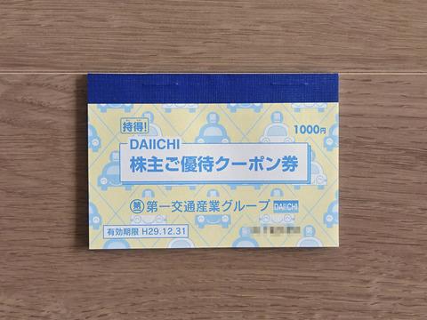 daiichikotsu