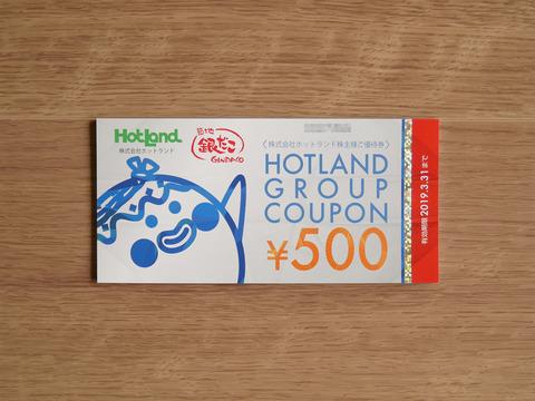 hotland10