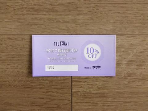 tsutsumi1