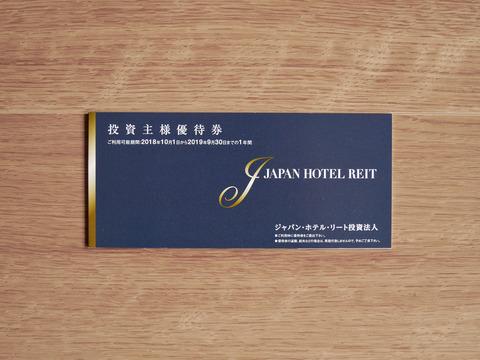 japanhotel1