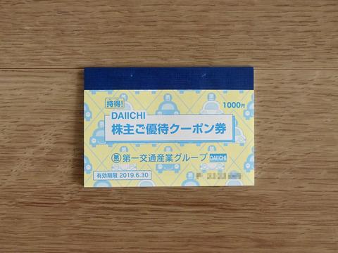 daiichi1