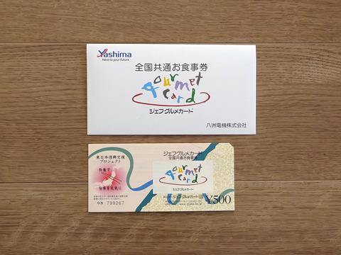 yashima1