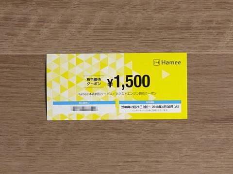 hamee1