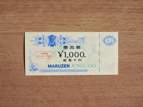 maruzen1