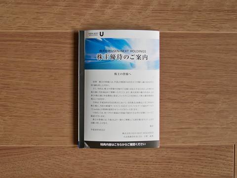 usennext1