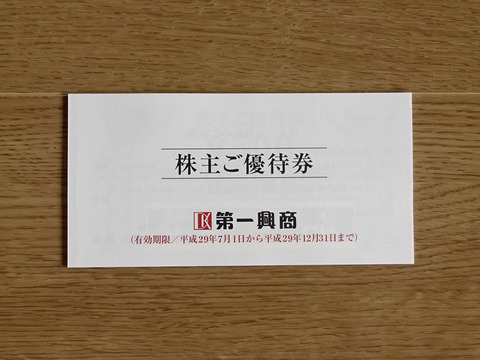 daiichikosho