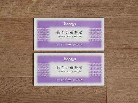 honeys1