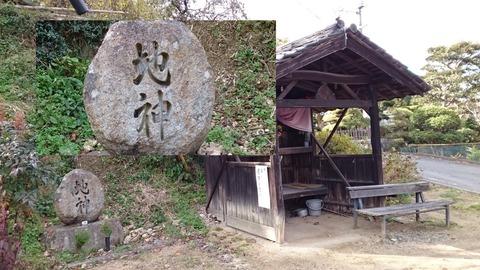 720-0017_地神社page