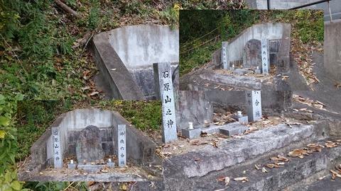 720-0093_石原山之神page