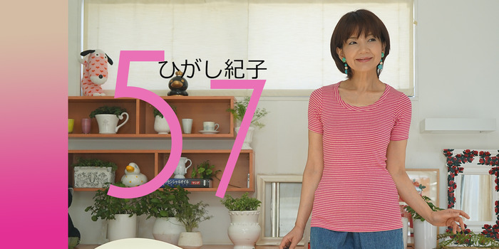 ひがし紀子 57歳