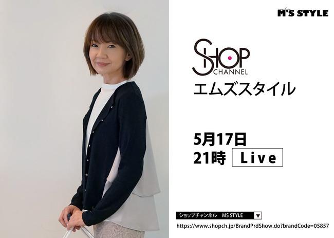 sc0517_A4 ショップチャンネル 5月17日-2