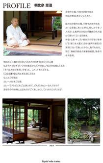 HNAP小冊子0825 HNAひがし紀子アカデミー-7