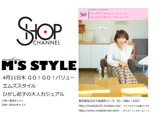 ShopChannel TOP