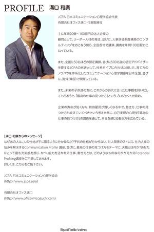 HNAP小冊子0825 HNAひがし紀子アカデミー-10
