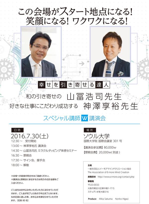 A4-03 講演 神澤さん 山冨先生