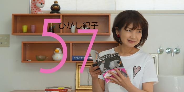 ひがし紀子 57歳2