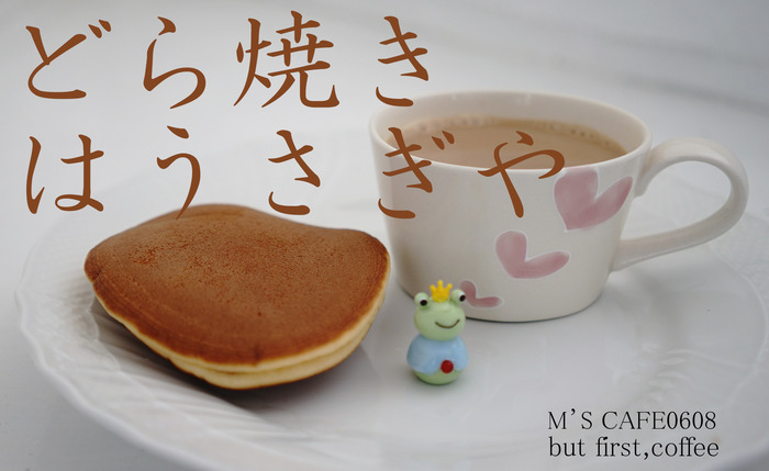 cafe0608 2018