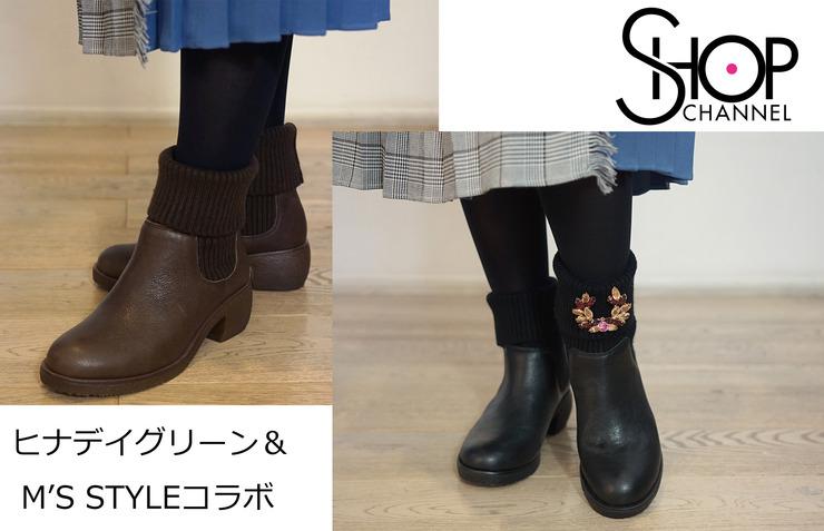ショップチャンネル靴
