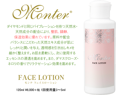 product_basic_f_lotion