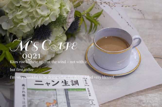 cafe09212020