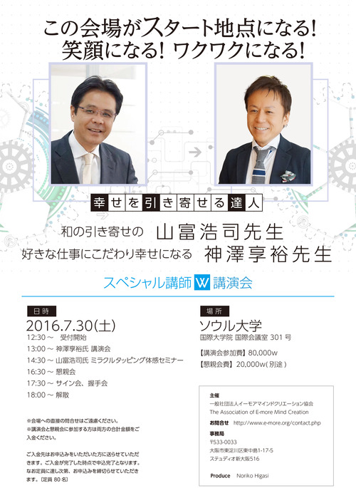 最新A4-03 神澤さん とみ太郎先生