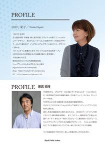 HNAP小冊子0825 HNAひがし紀子アカデミー-12