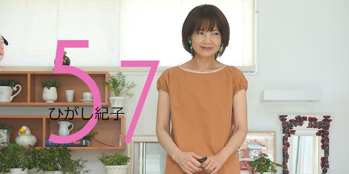 ひがし紀子 57歳3