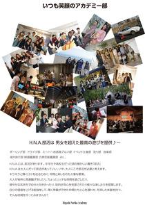 HNAP小冊子0825 HNAひがし紀子アカデミー-13