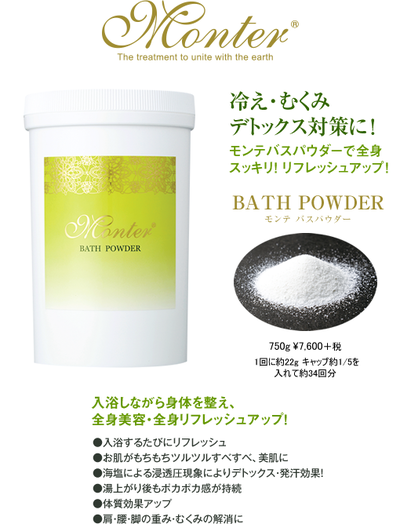 product_bath_powder1