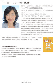 HNAP小冊子0825 HNAひがし紀子アカデミー-11
