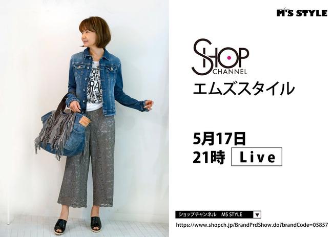 sc0517_A4 ショップチャンネル 5月17日-4