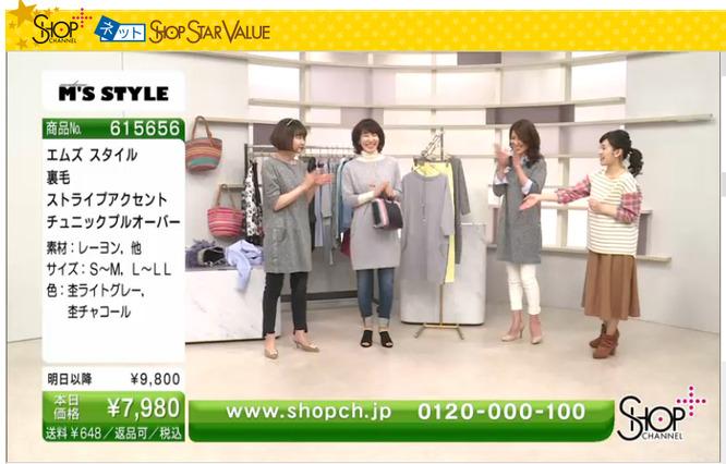 ショップチャンネル1