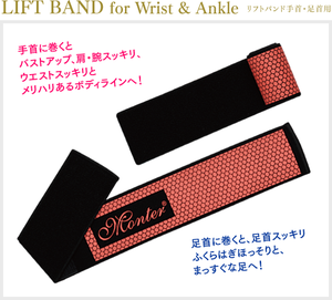 product_lift_band_a01