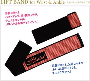 product_lift_band_a01