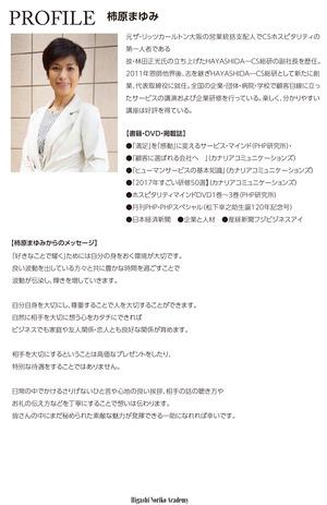 HNAP小冊子0825 HNAひがし紀子アカデミー-9