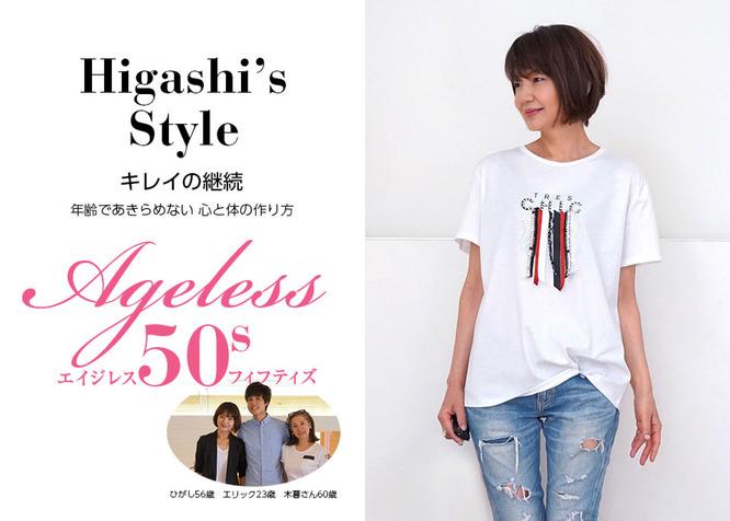 HigashisStyle-1