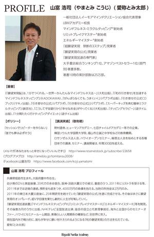 HNAP小冊子0825 HNAひがし紀子アカデミー-6